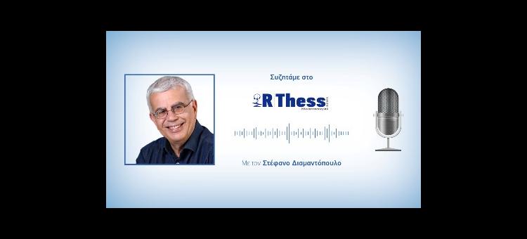 Στο Ράδιο Θεσσαλονίκη συζητάμε τις πολιτικές εξελίξεις με τον Στέφανο Διαμαντόπουλο