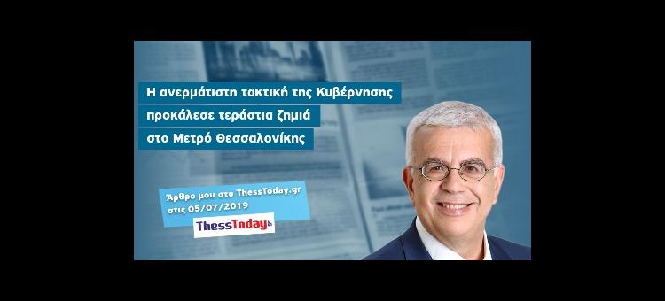 Η ανερμάτιστη τακτική της κυβέρνησης προκάλεσε τεράστια ζημιά στο Μετρό Θεσσαλονίκης (Άρθρο στο ThessToday.gr, 04-07-2019)