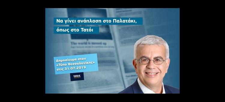 Να γίνει ανάπλαση στο Παλατάκι , όπως στο Τατόι (Δημοσίευμα στον «Τύπο Θεσσαλονίκης», 31-07-2019