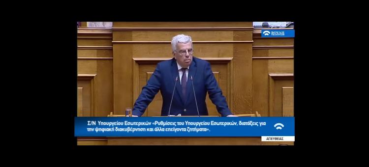 Παρέμβασή μου στη Βουλή: Το πανεπιστημιακό άσυλο όπως εφαρμόζεται εμποδίζει τη σύνδεση πανεπιστημίων και επιχειρηματικότητας.
