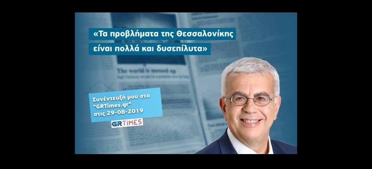 Τα προβλήματα της Θεσσαλονίκης είναι πολλά και δυσεπίλυτα (Συνέντευξη στο GRTimes.gr και τον Βαγγέλη Στολάκη, 29-08-2019)