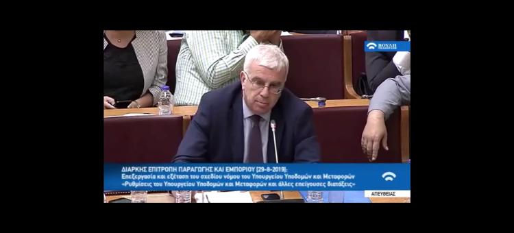 Επανέρχεται η ομαλότητα στην έκδοση διπλωμάτων και αναζητείται ο εκσυγχρονισμός του συστήματος. Παρέμβασή μου στην Επιτροπή Παραγωγής και Εμπορίου της Βουλής.