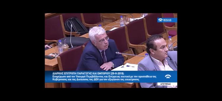 Για τη ΔΕΗ ο ΣΥΡΙΖΑ αντί να συμβάλλει σε ένα σχέδιο διάσωσής της ασκεί και οξεία κριτική…Παρέμβασή μου στην Επιτροπή Παραγωγής και Εμπορίου της Βουλής.