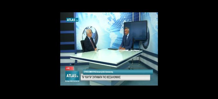 Συζητάμε για την πολιτική επικαιρότητα στην εκπομπή «Αναλύσεις» στο Atlas TV με τον Χρήστο Χατζημίση.