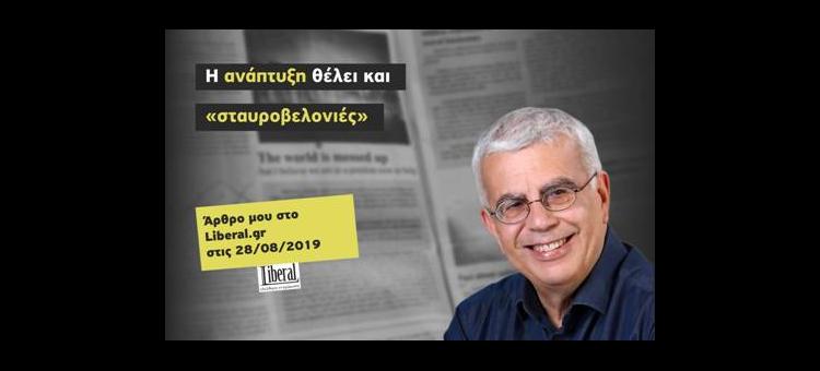 Η ανάπτυξη θέλει και «σταυροβελονιές» (Άρθρο στο Liberal.gr, 28-08-2019)
