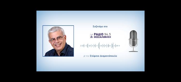 Συζητάμε για το μετρό στο Ράδιο Θεσσαλονίκη με τον Στέφανο Διαμαντόπουλο.
