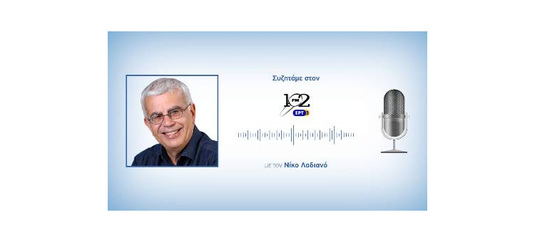 Συζητάμε στον 102 fm της ΕΡΤ 3 για το μετρό με τον Νίκο Λαδιανό