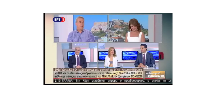 Συζητάμε για τις πολιτικές εξελίξεις στην εκπομπή «Καλοκαιρινή Ενημέρωση» στην ΕΡΤ1 με τη Νίνα Κασιμάτη και τον Χρήστο Παγώνη.
