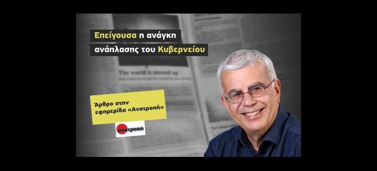 Επείγουσα η ανάγκη ανάπλασης του Κυβερνείου (Άρθρο στην εφημερίδα Ανατροπή Κεντρικής Μακεδονίας)