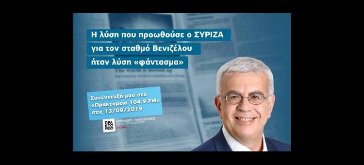 Η λύση που προωθούσε ο ΣΥΡΙΖΑ για τον σταθμό Βενιζέλου ήταν λύση «φάντασμα» (Συνέντευξη στον ραδιοφωνικό σταθμό του ΑΠΕ-ΜΠΕ, Πρακτορείο 104.9 M)