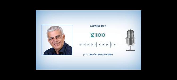 Συζητάμε για τις πολιτικές εξελίξεις στην εκπομπή «Θέσεις και Απόψεις» στον FM100 με τον Βασίλη Κοντογουλίδη.
