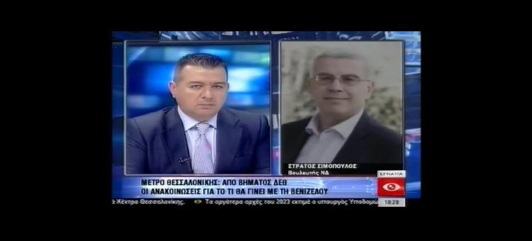 Συζητάμε για τo μετρό στο δελτίο ειδήσεων στην Εγνατία Τηλεόραση με τον Λάζαρο Λαζάρου