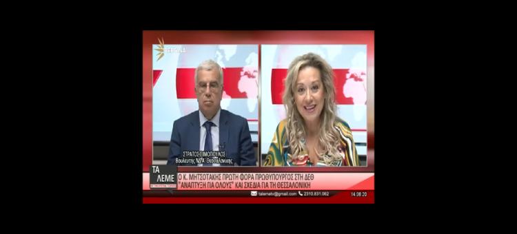 Συζητάμε με αφορμή την αυριανή ομιλία του Πρωθυπουργού στη ΔΕΘ για την οικονομία στην εκπομπή «Τα Λέμε» στη Βεργίνα Τηλεόραση με την Χριστίνα Τσόρμπα. την οικονομία