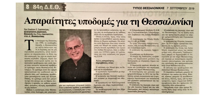 Απαραίτητες υποδομές για τη Θεσσαλονίκη (Άρθρο στην εφημερίδα «Τύπος Θεσσαλονίκης», 07-09-2019)