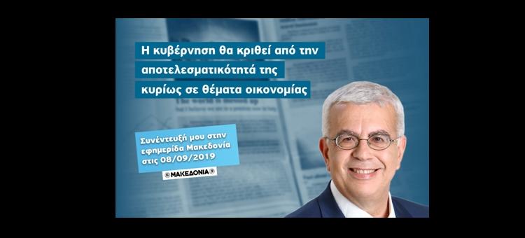 Η κυβέρνηση θα κριθεί από την αποτελεσματικότητά της κυρίως σε θέματα οικονομίας (Συνέντευξή μου στην εφημερίδα «Μακεδονία