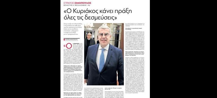 Ο Κυριάκος κάνει πράξη όλες τις δεσμεύσεις (Συνέντευξη στην εφημερίδα «Νέα Σελίδα», 08-09-2019)