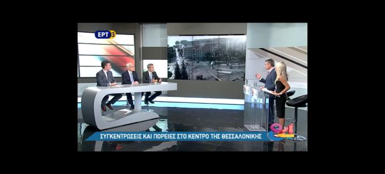Στην ενημερωτική εκπομπή για την 84η ΔΕΘ στην ΕΤ3 με την Σύνθια Σάπικα και τον Δημήτρη Ντόζη.