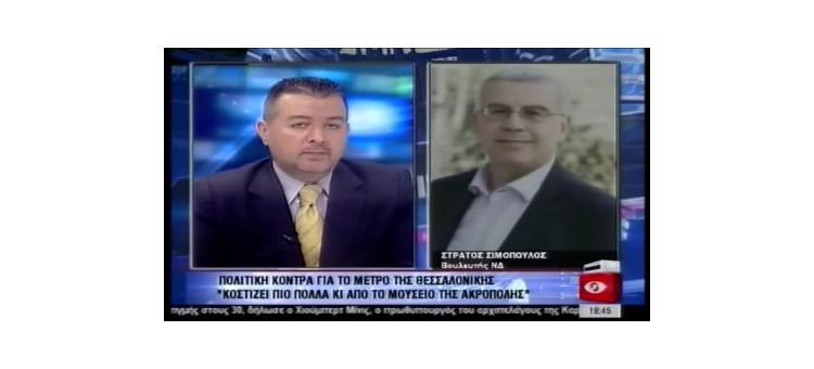 Δήλωσή μου για το Μετρό στο κεντρικό δελτίο ειδήσεων της Εγνατία τηλεόρασης με τον Λάζαρο Λαζάρου
