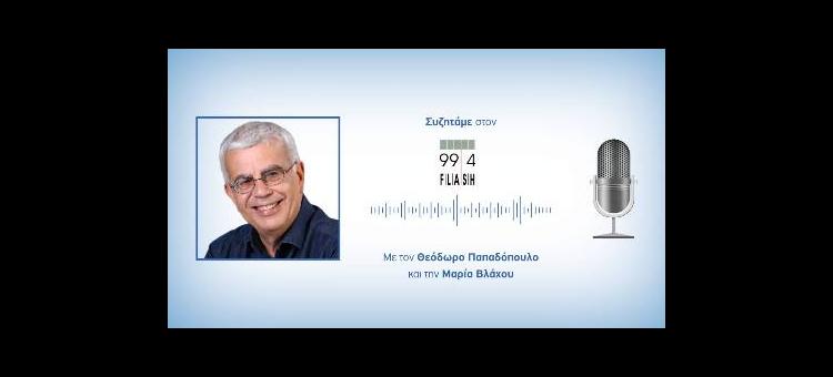 Συζητάμε στον Flash 99.4 για τις πολιτικές εξελίξεις στην εκπομπή «Μιλάμε Πολιτικά» με τον Θεόδωρο Παπαδόπουλο και την Μαρία Βλάχου.