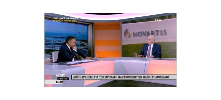 Συζητάμε για τη σύσταση προκαταρκτικής επιτροπής για τη σκευωρία Novartis στην εκπομπή «Αταίριαστοι» στο ΣΚΑΪ με τον Γιάννη Ντσούνο