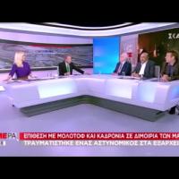 Στην πρωινή εκπομπή του ΣΚΑΙ «Σήμερα» με τους Δημήτρη Οικονόμου και Μαρία Αναστασοπούλου συζητήσαμε για την αστυνόμευση,την εισβολή της Τουρκίας στην Συρία και τον αντικαπνιστικό νόμο.