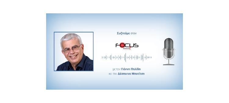 Συζητάμε στον Focus fm 103,6 για τις πολιτικές εξελίξεις με τον Γιάννη Πηλίδη και την Δέσποινα Μποτίτση.