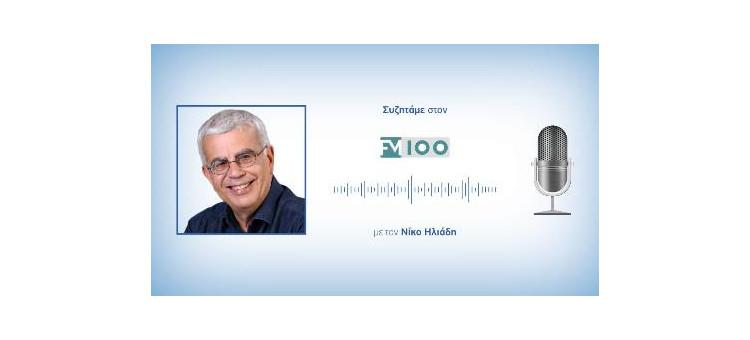 Συζητάμε για τις πολιτικές εξελίξεις στον FM100 στην εκπομπή «Ημερολόγιο» με τον Νίκο Ηλιάδη.