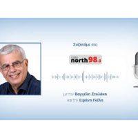 Συζητάμε για τις πολιτικές εξελίξεις στο Radio North 98.0 με τον Βαγγέλη Στολάκη και την Ειρήνη Γκέλη στην εκπομπή «Βεράντα Αριστοτέλους».