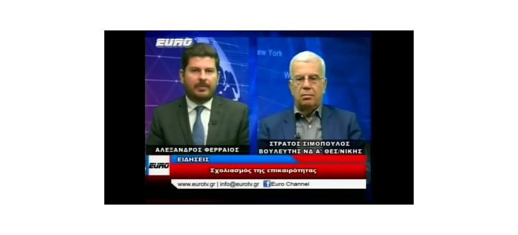 Συζητάμε για τις πολίτικες εξελίξεις στο Κεντρικό Δελτίο Ειδήσεων με τον Αλέξανδρο Φερραίο στο EURO