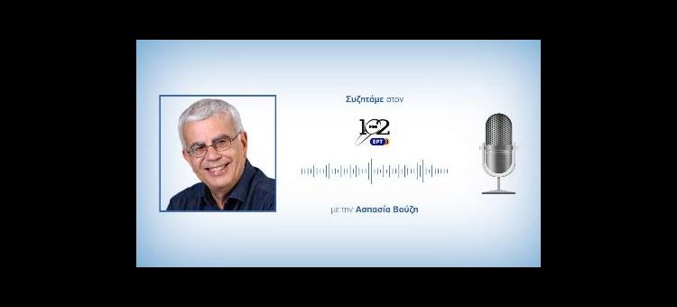 Συζητάμε για τις πολιτικές εξελίξεις και την επικαιρότητα. Στην εκπομπή «Πολιτικό Ημερολόγιο» στον 102 fm της ΕΡΤ3 με την Ασπασία Βούζη.