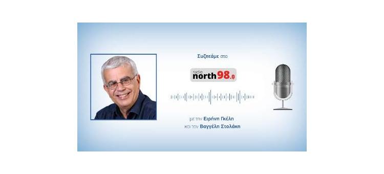 Συζητάμε για τις πολιτικές εξελίξεις στο Radio North 98.0 fm με την Ειρήνη Γκέλη και τον Βαγγέλη Στολάκη στην εκπομπή «Βεράντα Αριστοτέλους».
