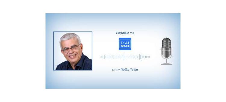 Συζητάμε σχετικά με την κάρτα εισόδου στα πανεπιστήμια και τις φοιτητικές κομματικές παρατάξεις στην εκπομπή «Ημερολόγιο» στο ΣΚΑΪ 100.3 fm με τον Παύλο Τσίμα.