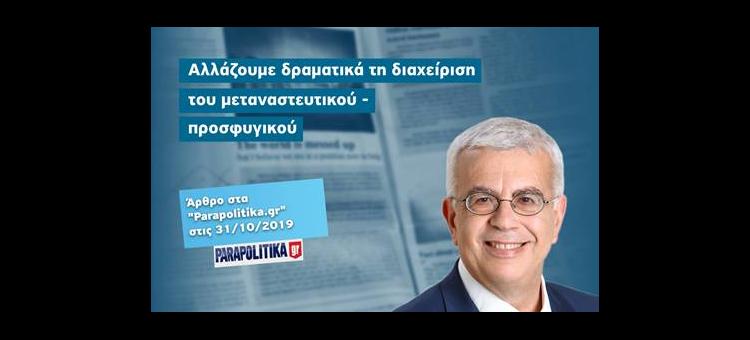 Αλλάζουμε δραματικά τη διαχείριση του μεταναστευτικού-προσφυγικού.(Άρθρο μου στα Parapolitika.gr, 31-10-2019)
