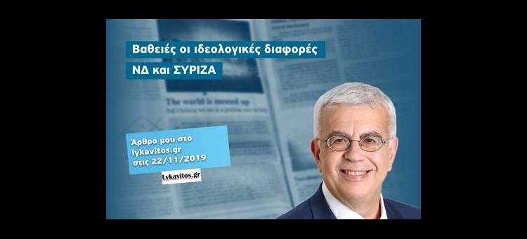 Βαθειές οι ιδεολογικές διαφορές ΝΔ και ΣΥΡΙΖΑ. (Άρθρο μου στο lykavitos.gr, 22-11-2019)
