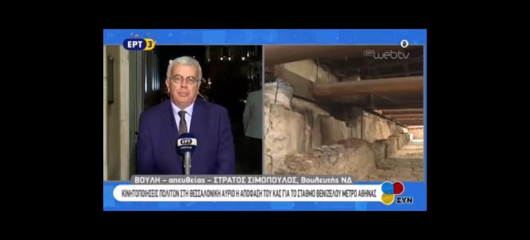 Συζητάμε για την αυριανή συνεδρίαση του Κεντρικού Αρχαιολογικού Συμβουλίου με θέμα τις αρχαιότητες του Μετρό στη Βενιζέλου, στην εκπομπή «ΣΥΝ» στην ΕΡΤ3 με την Σύνθια Σάπικα.