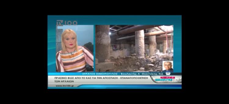 Συζητάμε για την απόφαση του Κεντρικού Αρχαιολογικού Συμβουλίου σχετικά με την απόσπαση και επανατοποθέτηση των αρχαιοτήτων του σταθμού Βενιζέλου, στην εκπομπή «Τα Λόγια της Πόλης» στη TV100 με τη Μαρία Αναγνωστίδου.