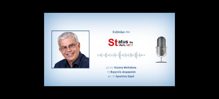 Ραδιοφωνικές ευχές για το νέο έτος και τη Θεσσαλονίκη στο Status 107,7 fm με τoν Κώστα Μπλιάτκα, τη Βιργινία Δημαρέση και τη Χριστίνα Σαρή.
