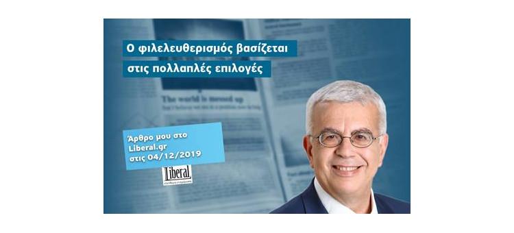 Ο φιλελευθερισμός βασίζεται στις πολλαπλές επιλογές. (Άρθρο μου στο liberal.gr, 04-12-2019)