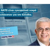 Το ΝΑΤΟ είναι εγκεφαλικά νεκρό τουλάχιστον για την Ελλάδα; (Άρθρο μου στα parapolitika.gr, 06-12-2019)