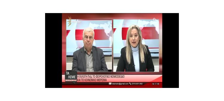 Συζητάμε για τις πολιτικές εξελίξεις στην εκπομπή «Τα Λέμε» στη Βεργίνα Τηλεόραση με την Χριστίνα Τσόρμπα.