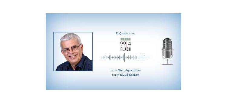 Συζητάμε για τον ΟΑΣΘ στον Flash 99,4 fm στην εκπομπή «Μεσημέρι Μαζί» με τη Μίνα Αφεντούλη και το Θωμά Καλέση.