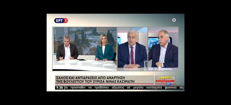 Τηλεοπτική απάντησή μου δια ζώσης στον Βουλευτή του ΣΥΡΙΖΑ κ. Μπαλάφα για τα περί αστεϊσμών με βάση τη δήλωση «Μπάτσοι, γουρούνια, δολοφόνοι» της Βουλευτή του ΣΥΡΙΖΑ κας Κασιμάτη, στην εκπομπή «Πρωινή Ενημέρωση» στην ΕΡΤ1