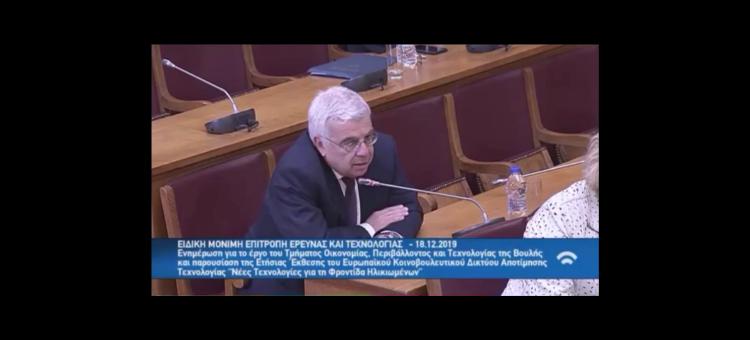 Με τη μέθοδο του voucher, οι πολίτες μπορούν να απολαμβάνουν δωρεάν κοινωνικές υπηρεσίες τις οποίες όμως παρέχουν και ιδιώτες.Το ΚΚΕ βέβαια δεν καταλαβαίνει…. Παρέμβασή μου στην Επιτροπή Έρευνας και Τεχνολογίας της Βουλής