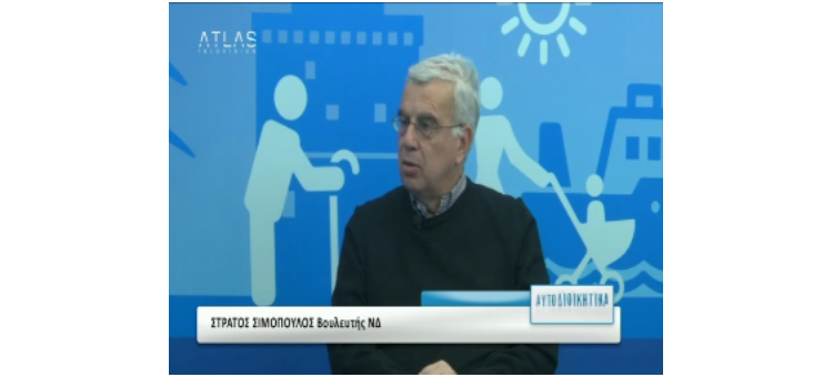 Συζητάμε για τις πολιτικές εξελίξεις στην εκπομπή «Αυτοδιοικητικά» στο ATLAS TV με την Κατερίνα Σμυρλή