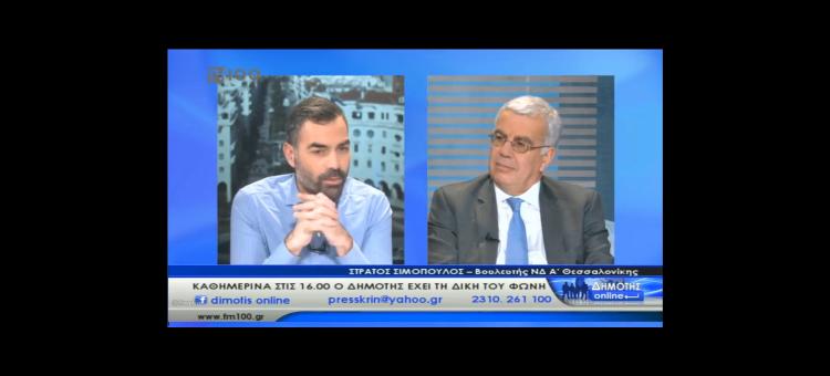 Συζητάμε για το Μετρό, τον ΟΑΣΘ και την πολιτική επικαιρότητα στην εκπομπή «Δημότης Online» στη TV100 με τον Παναγιώτη Κρινή.