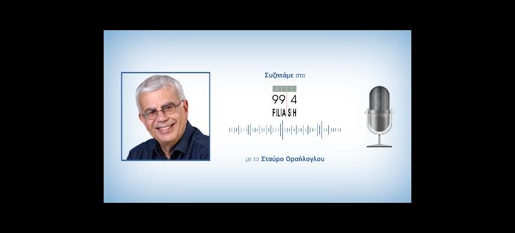 Συζητάμε για την πολιτική επικαιρότητα στην εκπομπή «Απλά Επικίνδυνοι» στο Flash 99,4 fm με το Σταύρο Οραήλογλου.