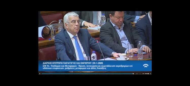 Εισήγηση επί των άρθρων του σχεδίου νόμου του Υπουργείου Υποδομών και Μεταφορών (30-1-2020)