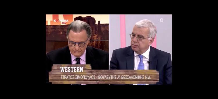 Συζητάμε περί εξωτερικής πολιτικής στο Kontra στην εκπομπή «Western» με τον Πάνο Παναγιωτόπουλο.
