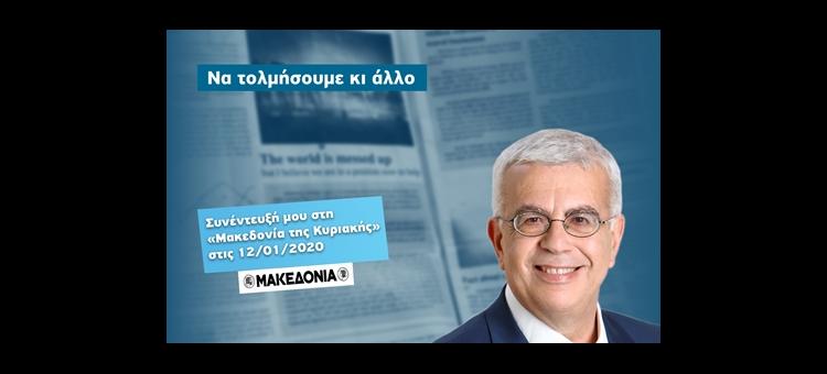 Να τολμήσουμε κι άλλο (Συνέντευξή μου στη «Μακεδονία της Κυριακής», 12-1-2020)