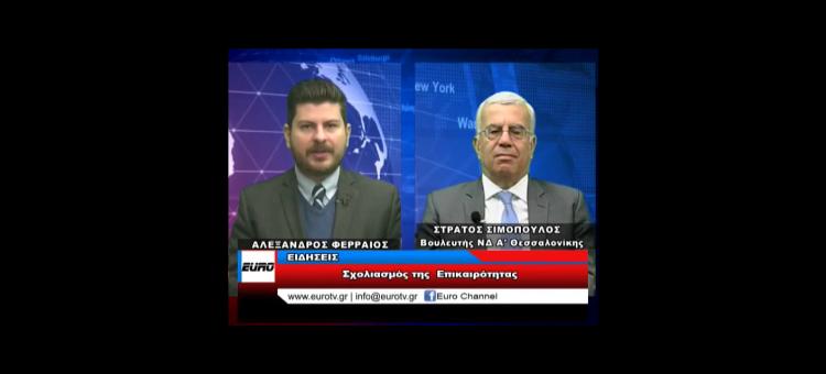 Συζητάμε για τις πολιτικές εξελίξεις στις Ειδήσεις της EURO τηλεόρασης με τον Αλέξανδρο Φερραίο